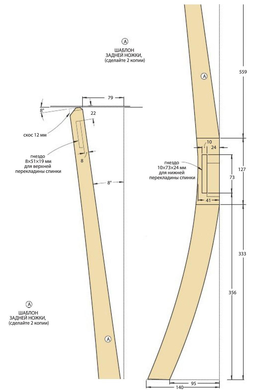 Как сделать складной стул : чертежи, фото, схема сборки 25